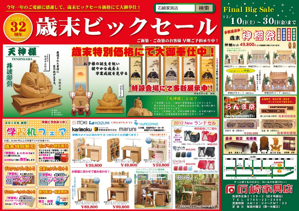 12月10日(土)より「歳末ビックセール」・「ひな人形 早期ご予約会」開催!