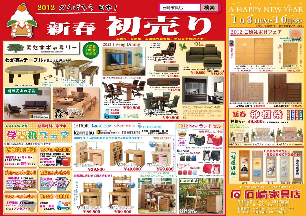 「2012 新春 初売り」開催! 1月10日(火)まで