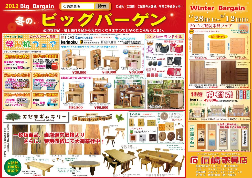 「2012 冬のビッグバーゲン」第2弾開催!