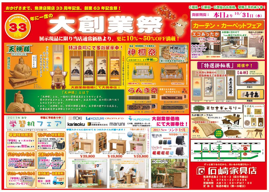 2012「大創業祭」開催中!