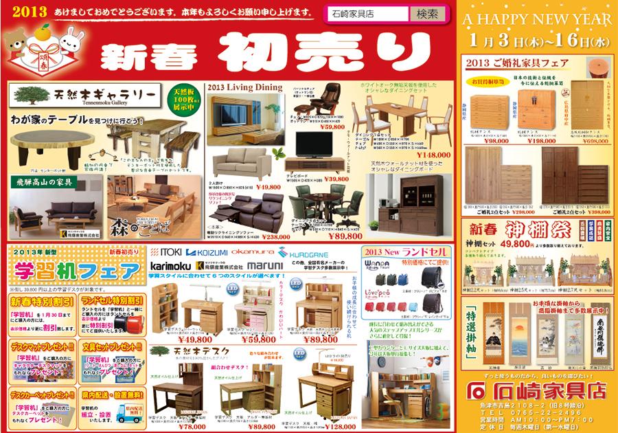 『2013新春 初売り』 1月3日(木)より開催!