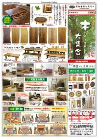 『木のテーブル大集合』・『ふたりの新生活展』開催!