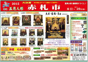2015『決算 赤札市』・『五月人形売り尽くしセール』開催!