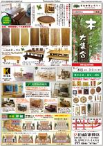 2015『木のテーブル 大集合』・『ふたりの新生活展』開催!