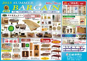 『2015 Summer Bargain』開催!