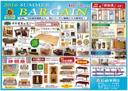 『2016 Summer Bargain(サマーバーゲン)』開催!