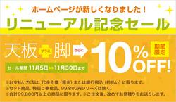 renewal-sale-logo.jpg