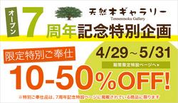 天然木ギャラリー『OPEN7周年記念特別企画』開催!