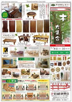 『木のテーブル大集合』&『ふたりの新生活展』開催!