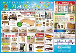 『2017 最終売り尽くし Summer Bargain』開催!
