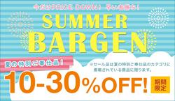 SummerBargain.jpg