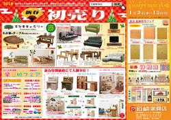 『新春 初売り』1月3日(水)より開催!