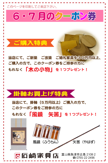 coupon2012-06-07.jpg