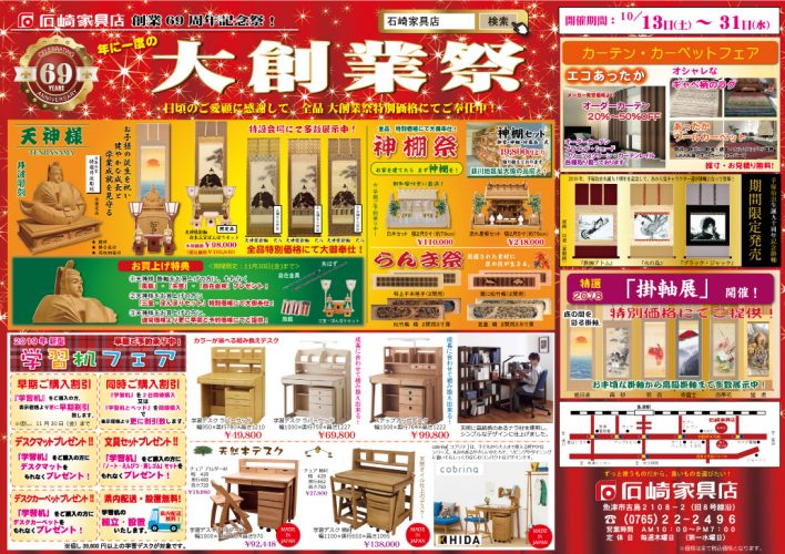 『創業69周年記念 大創業祭』&『ご新築・ブライダルフェア』開催!