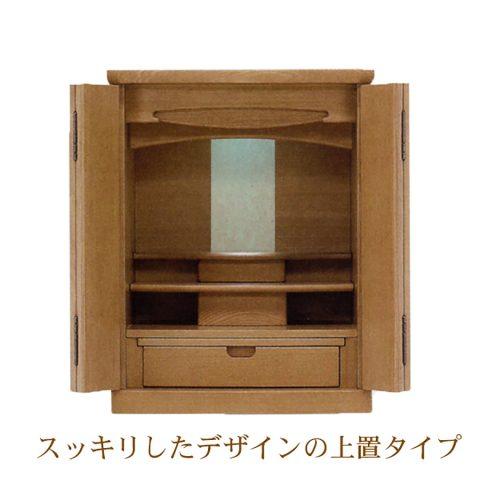 家具調仏壇 上置きタイプ