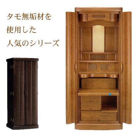 家具調仏壇 モダン