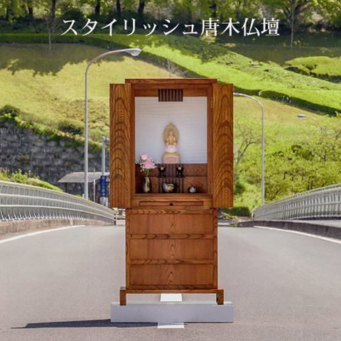 仏壇 モダン 家具調