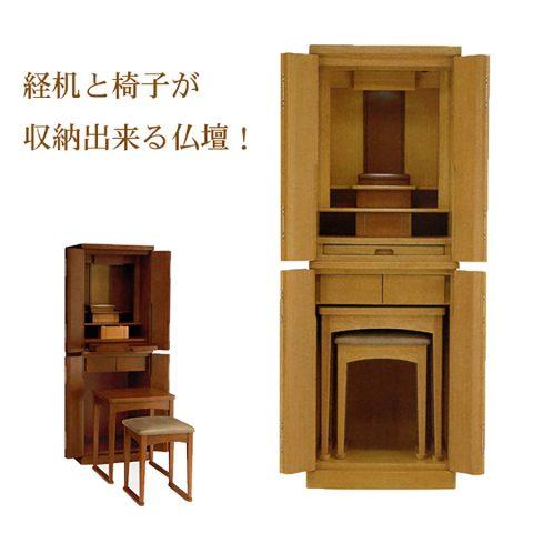 家具調 仏壇 モダン