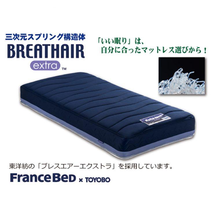 ブレスエアーマットレス フランスベッド