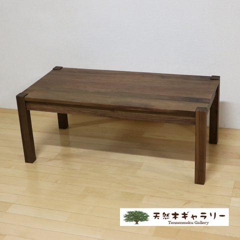 リビングテーブル ウォルナット