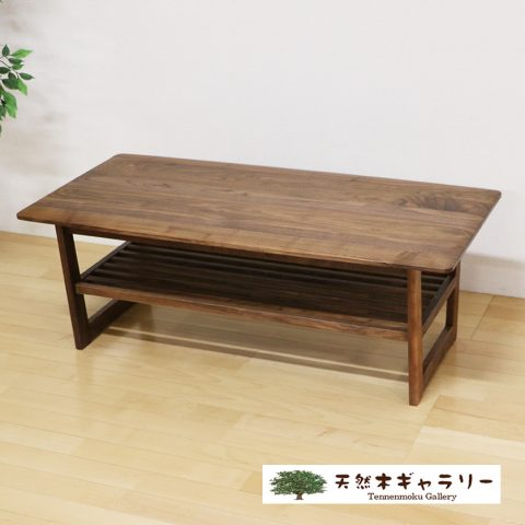 リビングテーブル アロマ ウォールナット