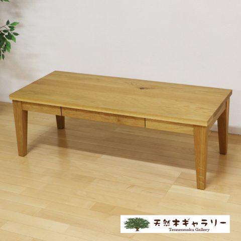 リビングテーブル オーク115