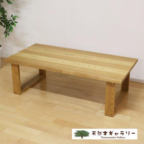リビングテーブル タモ JIN120