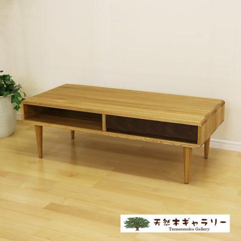 リビングテーブル アロマ110