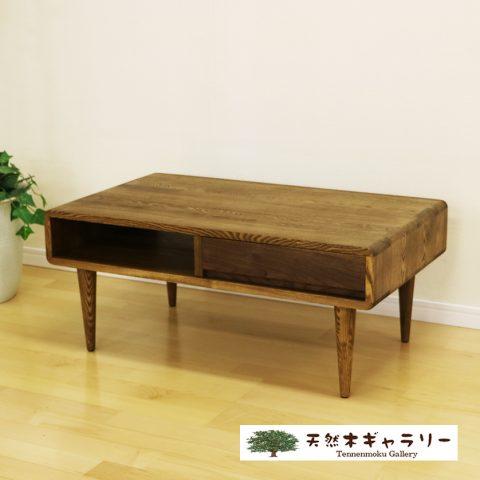 リビングテーブル アロマ85