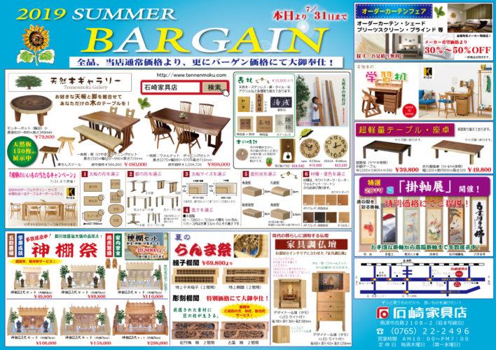 2019『Summer Bargain(サマーバーゲン)』開催!