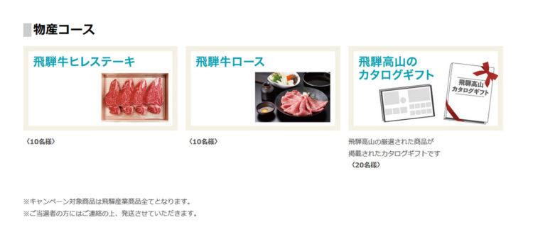 飛騨産業 キャンペーン