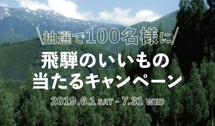 飛騨産業「飛騨のいいもの当たるキャンペーン」を開催中!