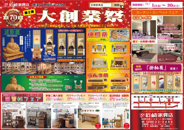 【第2弾】創業70周年記念『大創業祭』開催!
