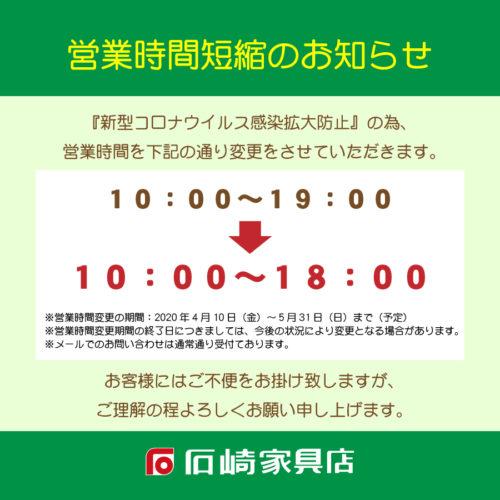 『営業時間短縮のお知らせ』5/31まで延長