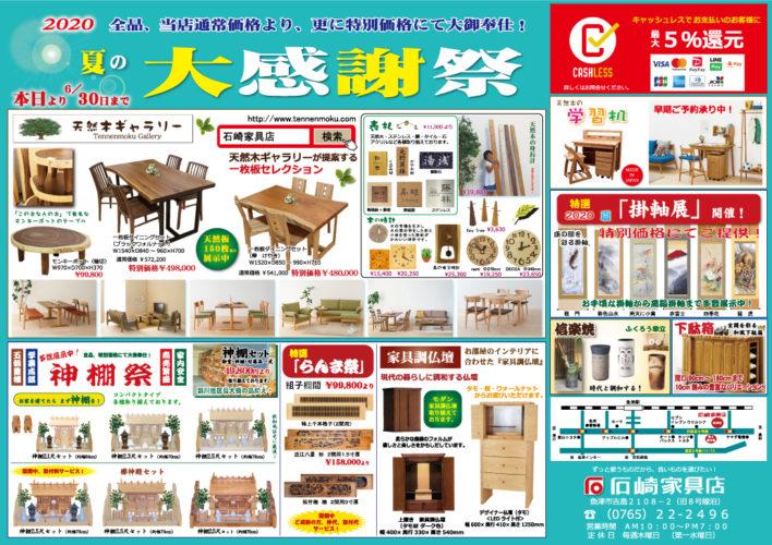 2020『夏の大感謝祭』&『ご新築・ブライダル家具フェア』開催! 6/30まで