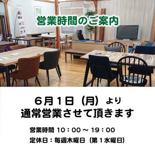 『営業時間のご案内』(通常営業10:00~19:00)