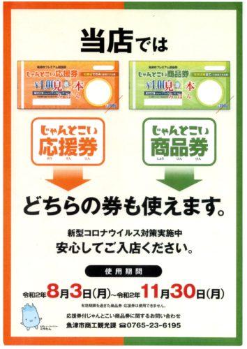 魚津市プレミアム商品券「じゃんとこい商品券・応援券」をご利用頂けます。
