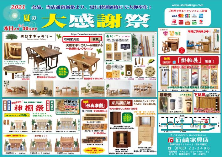 2021『夏の大感謝祭』&『ご新築・ブライダル家具フェア』開催!(6/30まで)